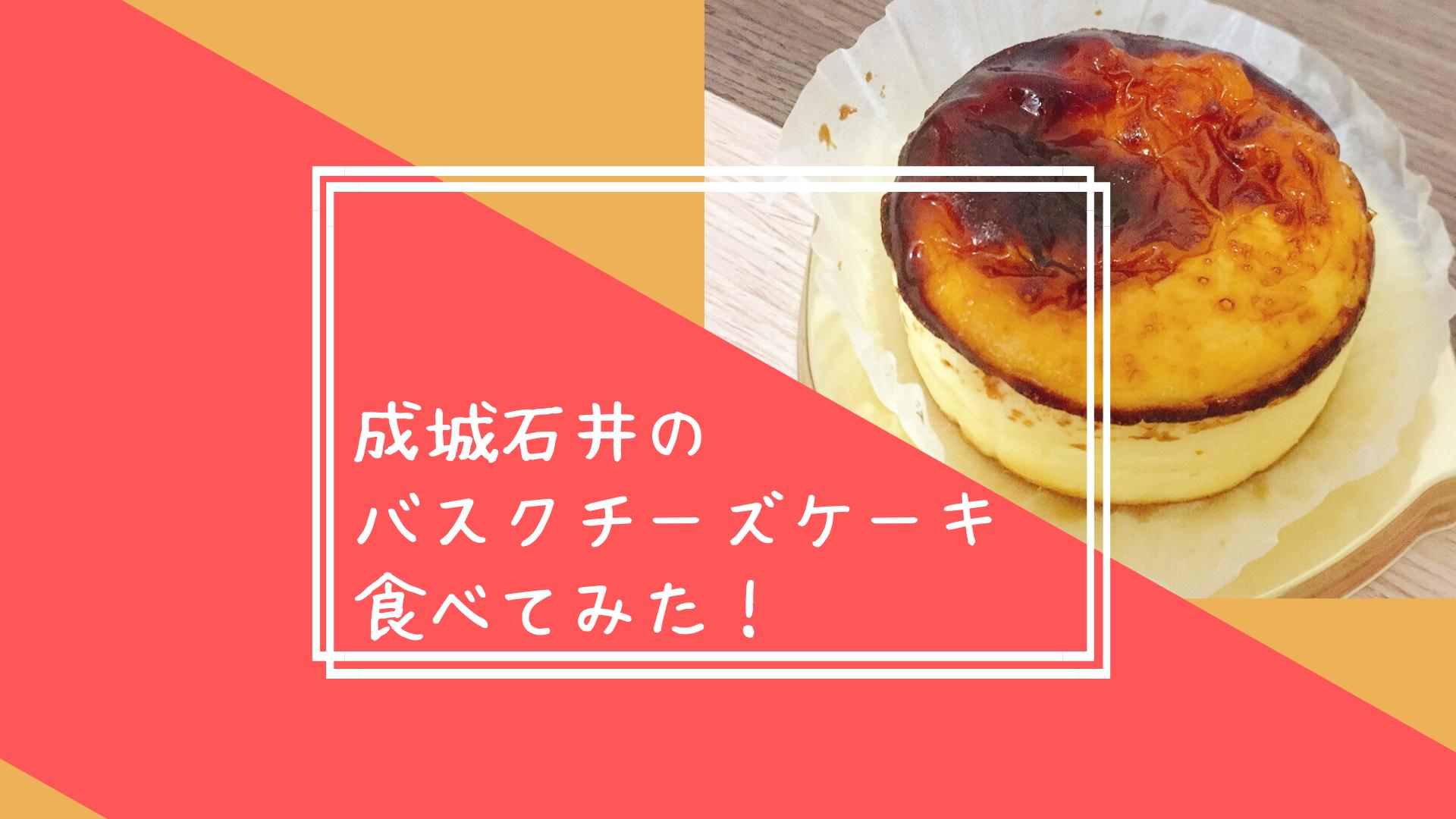 成城 石井 チーズ ケーキ カロリー