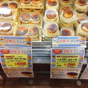 バスクチーズケーキの売り場