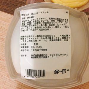 バスクチーズケーキの成分表