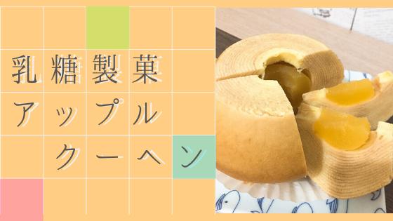 乳糖製菓のアップルクーヘン
