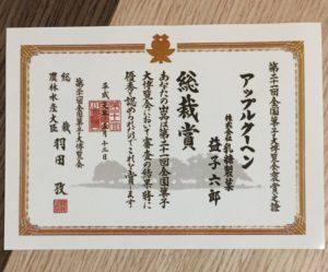 全国菓子大博覧会、総裁賞受賞
