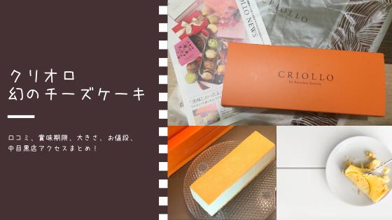 クリオロの幻のチーズケーキ。いろいろ情報まとめ