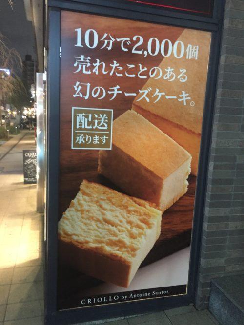 幻のチーズケーキの看板