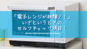 「電子レンジが故障?!」 確認チェック項目