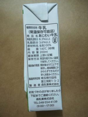 ロングライフ牛乳の成分表記