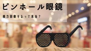 ピンホール眼鏡は視力が回復する眼鏡?