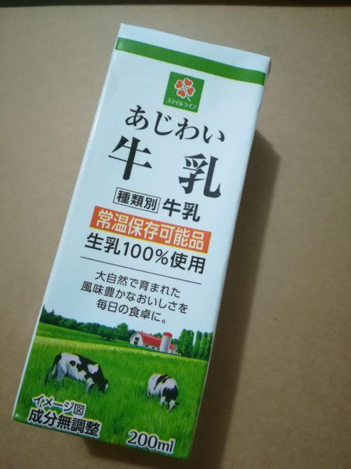 ロングライフ牛乳