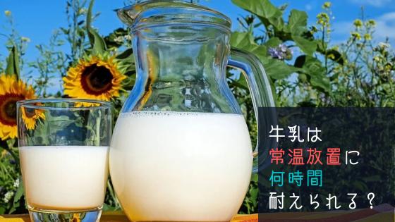 常温放置した牛乳は何時間耐えられる?