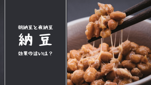 朝納豆と夜納豆、効果の違いは?
