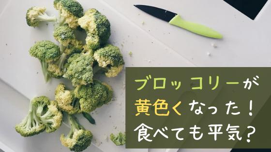 黄色 れる ブロッコリー 食べ