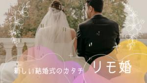 新しい結婚式のカタチ リモ婚