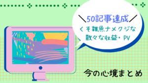 50記事達成!くそ雑魚ナメクジな散々な収益・PV
