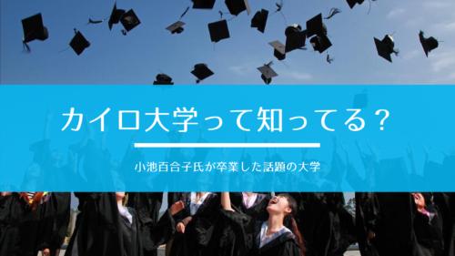 カイロ大学って知ってる?小池百合子氏も卒業した話題の学校