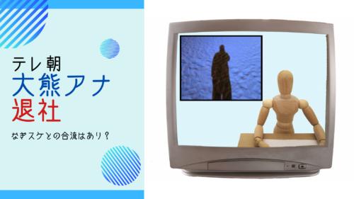 テレ朝の大熊アナ退社