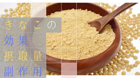 きな粉の効果、摂取量、副作用は?