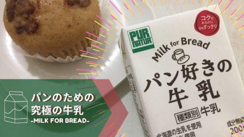 パン好きのための究極の牛乳