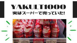 Yakult1000 実はスーパーで売っていた!