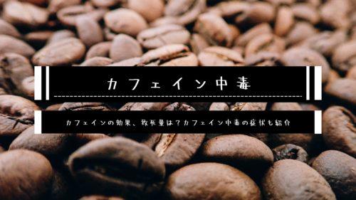 【カフェイン中毒】カフェインの効果、致死量は?カフェイン中毒の症状