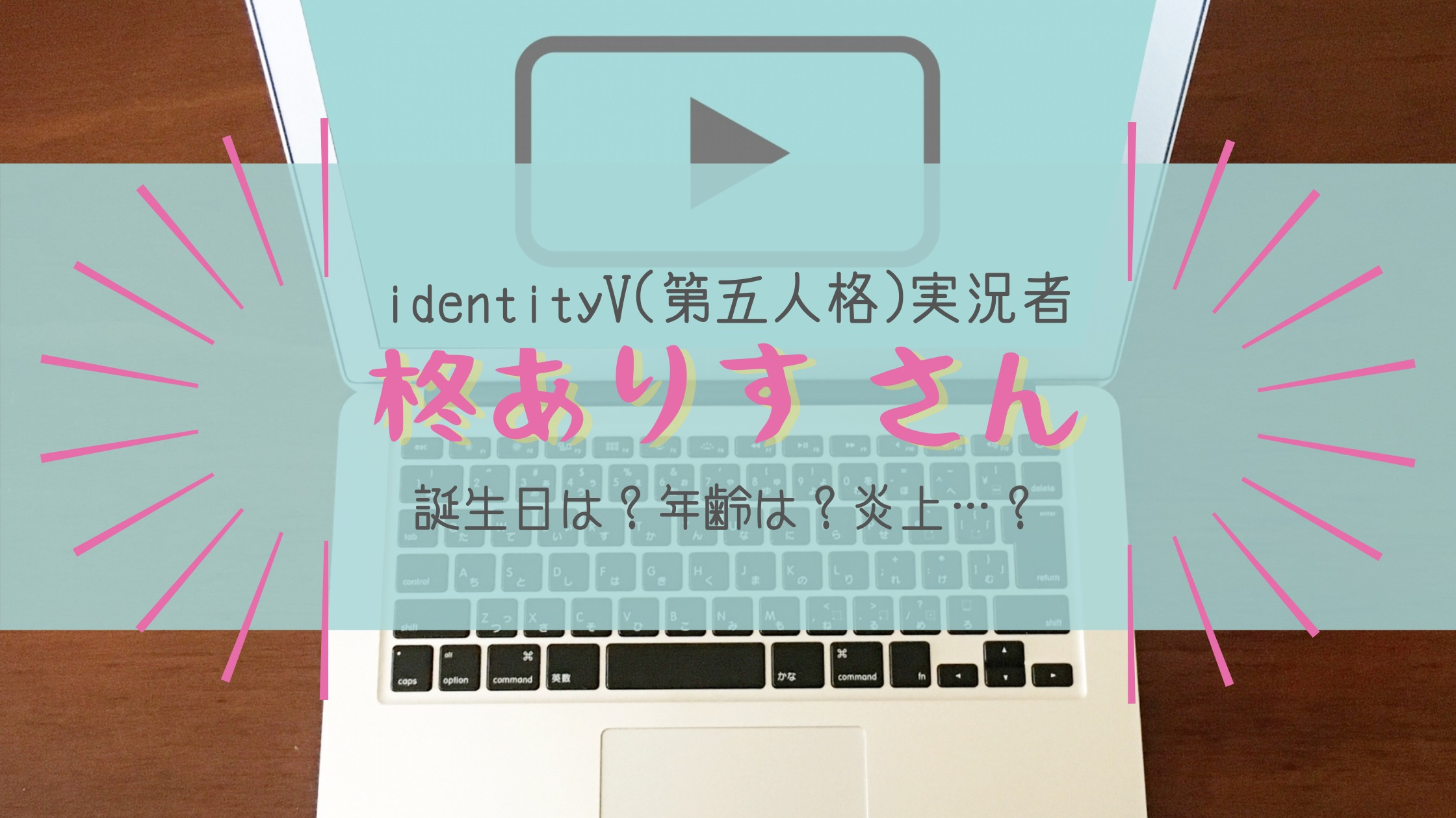 identityV(第五人格)実況者 柊ありすさん