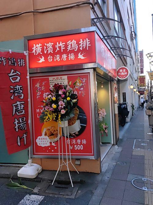 横濱炸鶏排 三軒茶屋店