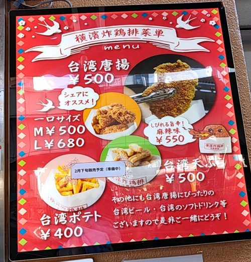 横濱炸鶏排 メニュー