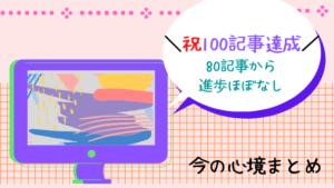 祝100記事達成!