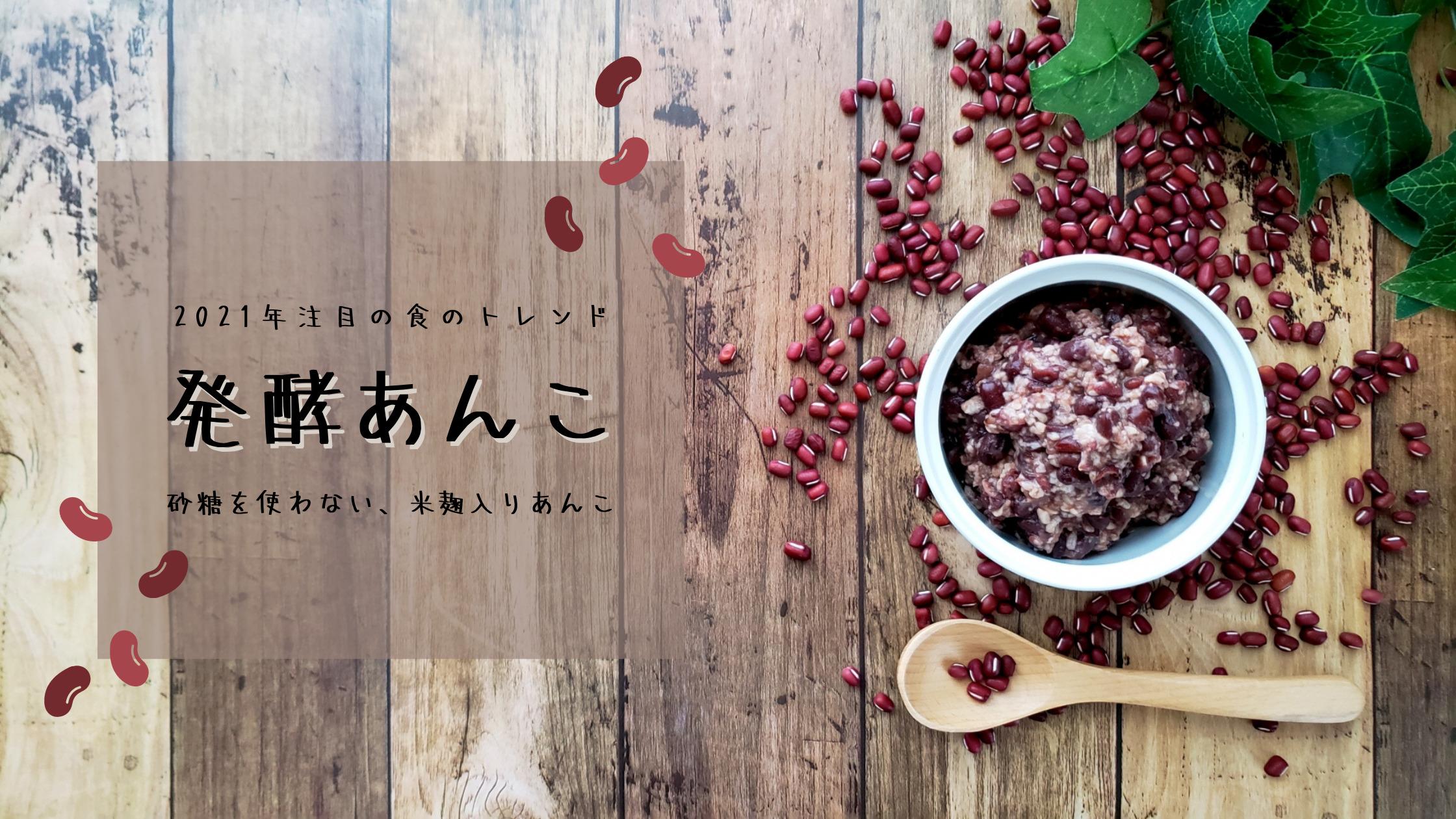 発酵あんこ