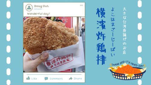 横濱炸鶏排(よこはまざーじーぱい)