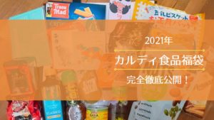 2021年 カルディ食品福袋