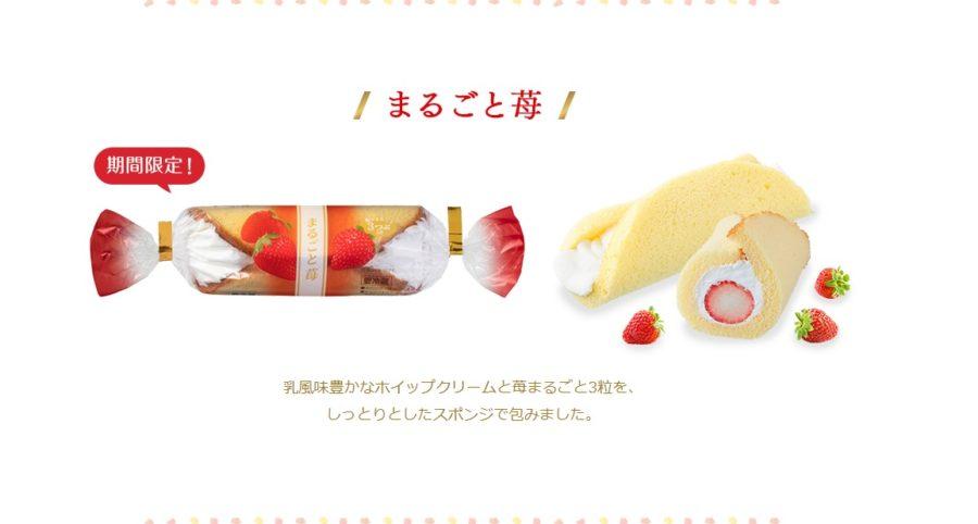 まるごと苺 ヤマザキ公式ページより