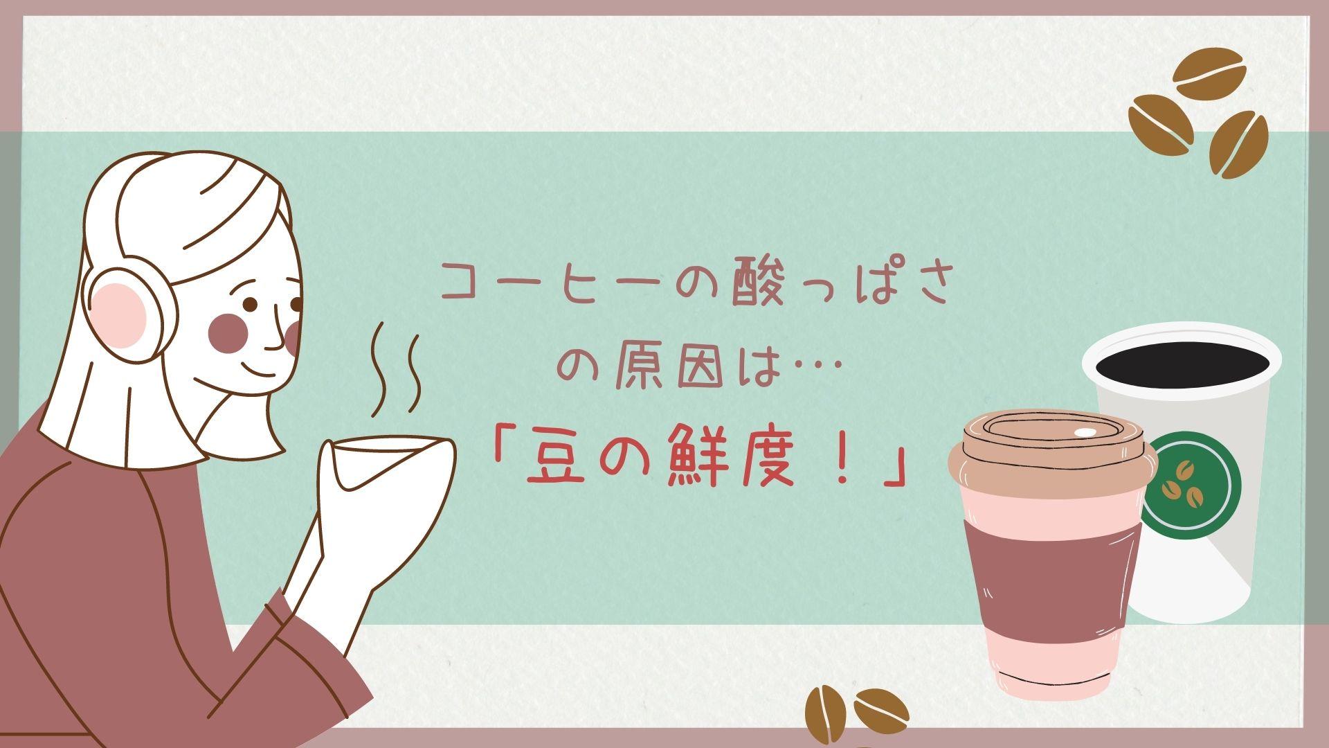 コーヒーの酸っぱさの原因は「豆の鮮度」