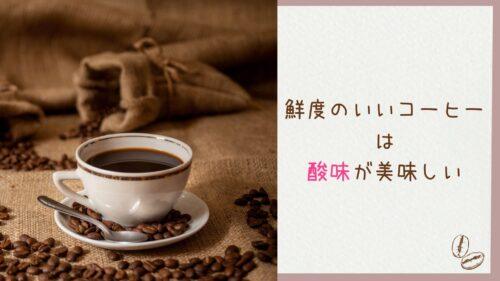 鮮度のいいコーヒーは酸味が美味しい