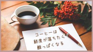 コーヒーは鮮度が落ちたら酸っぱくなる
